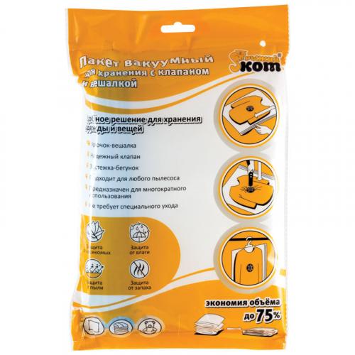 Пакеты вакуумный для хранения с клапаном  и вешалкой VB6, толщина 0,07 мм размер 70х145см (312606) Р