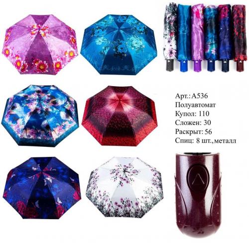 Зонт женский полуавтомат 536