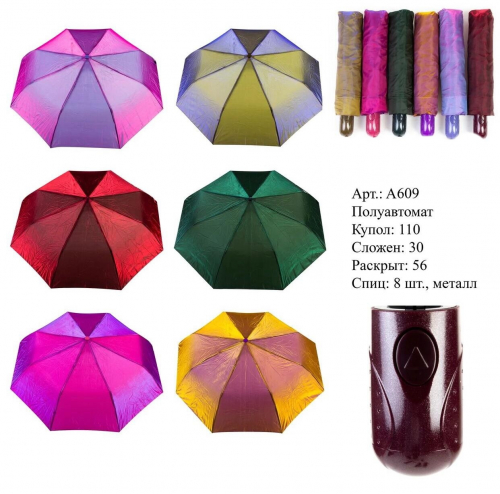 Зонт женский полуавтомат 609