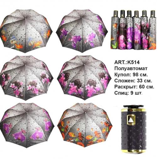 Зонт женский полуавтомат 514