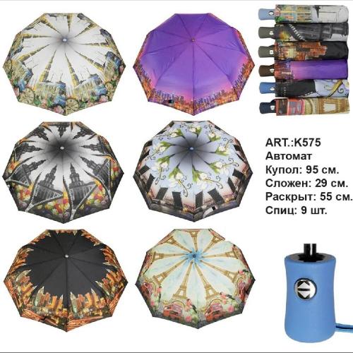 Зонт женский автомат 575