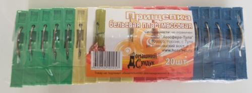 Прищепка бельевая пластмассовая, 20 шт в уп. Домашний сундук ДС-94
