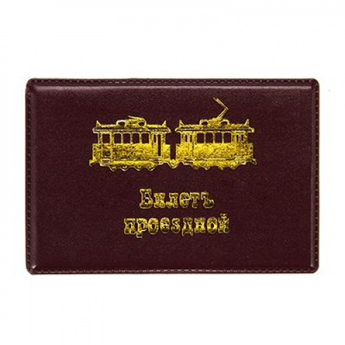 Обложка для проездного билета 10,5х7,5см, ПВХ, 3-4 цвета, ОД18-1