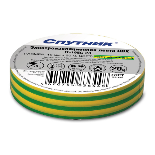 Электроизоляционная лента ПВХ IT-15YG-10, цвет: жёлтый/зеленый, Спутник
