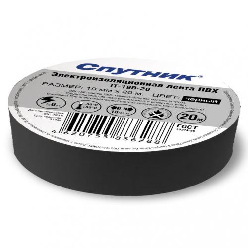 Электроизоляционная лента ПВХ IT-19B-20, цвет: чёрный, Спутник