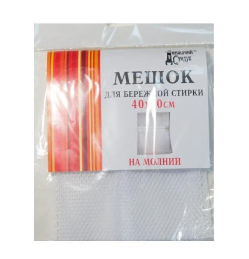 Мешок для бережной стирки белья 40см*50см Домашний сундук