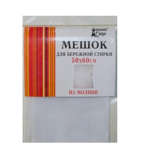 Мешок для бережной стирки белья 50см*60см Домашний сундук ДС-87