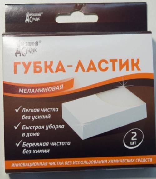 Губка-ластик МЕЛАМИНОВАЯ 2 шт (11,5*6,2*2,6 см) «Домашний сундук«