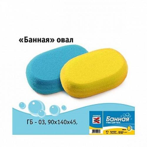 Губка банн. Овал ( ГБ-03 ) 33-150