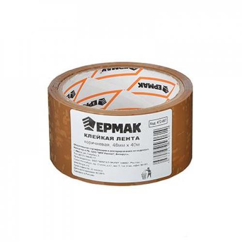Лента клейкая ЕРМАК коричневая, 48мм x 40м