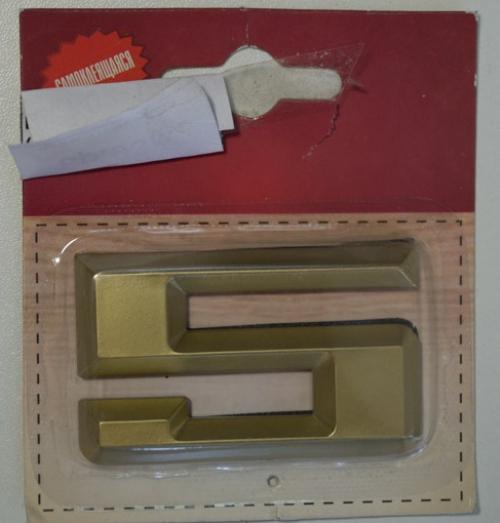 Номер дверной KORAL (5)золото(блистер)