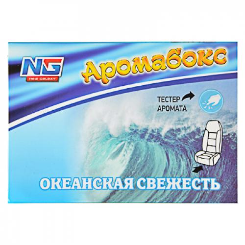 Ароматизатор под сиденье гелевый Аромабокс океанская свежесть,200 гр ДизайнGC NEW GALAXY