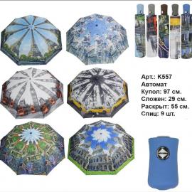 Зонт женский автомат 557