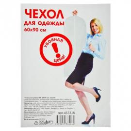 Чехол для одежды ПЭ, 60х90см, эконом