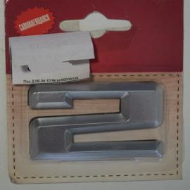 Номер дверной KORAL (2)хром (блистер)